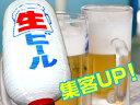 提灯 (ちょうちん) 白 生ビール 文字...