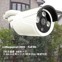 防犯カメラ 夜間撮影対応赤外線暗視カメラ 200万画素 赤外線 高画質フルHD1080P 防水IP6...