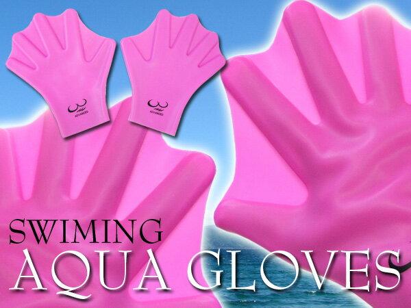 スイミング アクアグローブ 水中グローブ 手袋 かっぱの手 大人用 男女兼用 フリーサイズ ピンク 22×19.5cm