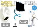 iPad タブレットスタンド(11)青 フレキシブルアームホルダー ハンズフリー
