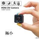 超小型カメラ DVカメラ 高画質 高性能 USB充電 高画質FullHD 動体検知 暗視 広角 循環...