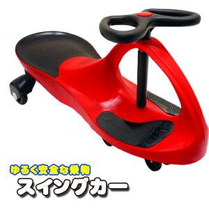 スィングカー赤 安全でゆる〜い乗物 人気のゆる楽し