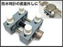 固定台 ケースホルダー 保持器 時計工具