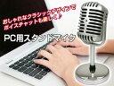 スタンドマイク パソコン スカイプ 音声チャット対応マイク ガイコツマイクデザイン