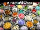 超豪華お買い得 ネイルデコレーション 60Pセット (F)