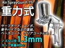 エアースプレーガン F-75G 【重力式】 口径1.3mm 400cc シルバー