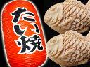 提灯 (ちょうちん) たい焼 文字両面 高さ45cm 直径25cm 【お祭り・店先・学園祭・屋台・タイヤキ・たいやき】