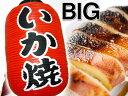 大きめ58cm!BIG提灯 ちょうちん いか焼 文字両面 【お祭り・店先・学園祭・屋台・いか焼き・イカ焼き】