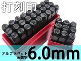 6.0mm数字+アルファベット 打刻印セット36本
