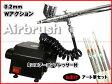 オマケ付!コンプレッサー&エアブラシ0.2mmセット