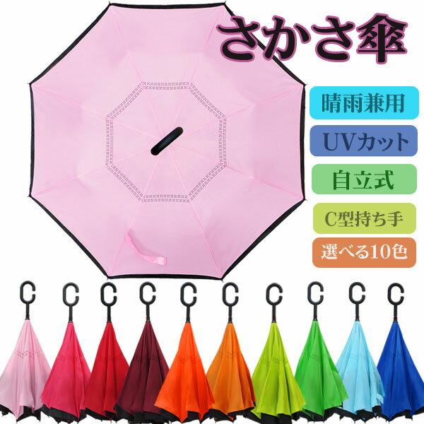 さかさま傘 逆さ傘 さかさにたたむ傘 カラフル UVカット (31〜40) C型持ち手/自立/二重構造