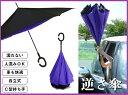 さかさま傘 逆さ傘 さかさにたたむ傘 UVカット 紫(19) C型持ち手/自立/二重構造