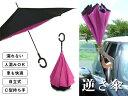 さかさま傘 逆さ傘 さかさにたたむ傘 UVカット ピンク(20) C型持ち手/自立/二重構造