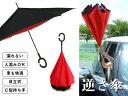 さかさま傘 逆さ傘 さかさにたたむ傘 UVカット レッド(21) C型持ち手/自立/二重構造