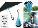 さかさま傘 逆さ傘 さかさにたたむ傘 UVカット 水色(22) C型持ち手/自立/二重構造