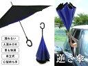 さかさま傘 逆さ傘 さかさにたたむ傘 UVカット ブルー(23) C型持ち手/自立/二重構造