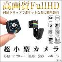 高画質 高性能 超小型DVカメラ USB充電 高画質FullHD 動体検知 /暗視/広角/循環録画 ...