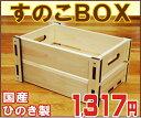 木箱 収納ボックス!木箱☆国産ひのき製すのこBOX☆木箱 収納ボックス☆バリエーション3種類