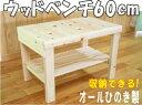 ウッドベンチ 木製ひのき 収納万能型 60cm【岡山・四国・九州産ひのき】(縁台 木製ベ