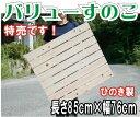 RoomClip商品情報 - すのこ ひのき 桧 檜 特売スノコ 国産 長さ85cm×幅76cm【日本製スノコ すのこ】スノコお風呂、押入れすのこ 大きなすのこ!