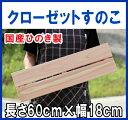 RoomClip商品情報 - すのこ ひのき 桧 檜 国産 クローゼットスノコ 60cm×18cm幅 すのこ