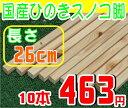ひのき 桧 檜 すのこ 角材 国産 26cm