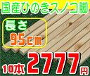 【木材】国産ひのき製スノコ脚95cm