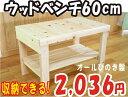 ウッドベンチ 木製ひのき 収納万能型 60cm【岡山・四国・九州産ひのき】(縁台 木製ベンチ)
