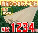 【木材】国産ひのき製スノコ板85cm