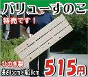 すのこ 国産ひのき 特売すのこ 長さ85cm×幅28cm【日本製スノコ すのこ】お風呂すのこ、押入れすのこ、