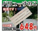 押入れすのこ 国産ひのきすのこ 特売すのこ 長さ85cm×幅37.5cm【日本製スノコ すのこ】お風呂すのこ、すのこ
