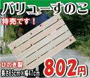 すのこ ひのき国産すのこ 特売すのこ 長さ85cm×幅47cm【日本製スノコ すのこ】すのこ玄関、押入れすのこ