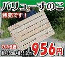 すのこ ひのき 桧 檜 特売スノコ 国産 長さ85cm×幅56.5cm【日本製スノコ すのこ】玄関