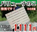 すのこ 国産ひのきすのこ 特売すのこ 長さ85cm×幅66.5cm【日本製スノコ すのこ】お風