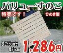 すのこ国産ひのき 特売すのこ 長さ85cm×幅76cm【日本製スノコ すのこ】スノコお風呂