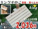 すのこ 国産ひのき キングすのこ 長さ85cm×幅46.5cm【日本製スノコ すのこ】厚板・滑り止め付 水場にGOOD!