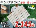 すのこ 国産ひのき キングすのこ長さ85cm× 幅56cm【日本製スノコ すのこ】厚板・滑り止め付 水場にGOOD!