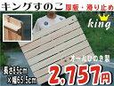 すのこ 国産ひのき キングすのこ長さ85cm× 幅65.5cm【日本製スノコ すのこ】厚板・滑り止め付 水場にGOOD!