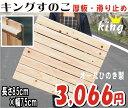 すのこ 国産ひのき キングすのこ長さ85cm× 幅75cm【日本製スノコ すのこ】厚板・滑り止め付 水場にGOOD!