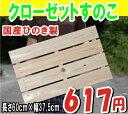 すのこ 国産ひのき クローゼットすのこ60cm×37.5cm幅【国産スノコ すのこ】