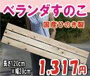 すのこ ひのき 桧 檜 国産 ベランダスノコ長さ120cm×28cm幅
