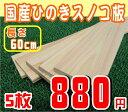 【木材】国産ひのき製スノコ板60cm