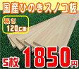 【木材】国産ひのき製スノコ板120cm