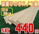 【木材】国産ひのき製スノコ板30cm