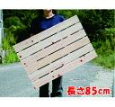 すのこ ひのき 桧 檜 特売スノコ 国産 長さ85cm×幅56.5cm 日本製スノコ すのこ 玄関すのこ、押入れすのこ