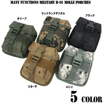 Multifunction & military B-91 MOLLE pouch 5 color Albertina g. through to utilize MOLLE spec as a waist bag bags various types can be mounted