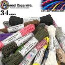 パラシュートコード ATWOOD ROPE MFG. アトウッド・ロープ タクティカルコード 3/32X100フィート プレーン 32色 パラコード