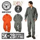 店内20%OFF開催中◆HOUSTON ヒューストン 米軍 5K-2B フライングスーツ つなぎ カバー