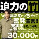 総額60,000円以上!アウター2点が必ず入る30,000円福袋【迫力の竹】 送料無料 mss WIP メンズ クーポン対象外