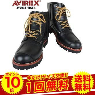 YAMATO AVIREX-avirex AV2931 TIGER buckle boots black mid cut model detachable fun and happy bikers specifications